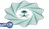وزارة المالية تعلن اكتمال إنشاء برنامج الصكوك بالريال السعودي