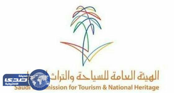 هيئة السياحة تضبط 40 مخالفة في الطائف