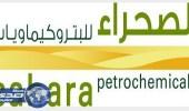 شركة الصحراء للبتروكيماويات توفر وظائف لحملة البكالوريوس