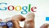جوجل  تبتكر تقنية تخزين افتراضية