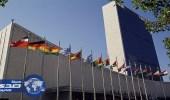 الأمم المتحدة تقر اتفاقية تحظر السلاح النووي