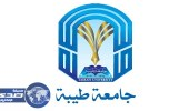 جامعة طيبة ترفع عدد مقاعد القبول