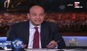 بالفيديو.. عمرو أديب يتنبأ : تغيرات في المنطقة تؤثر على مصر الفترة القادمة !