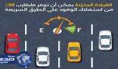 طريقة توفير 30 % من استهلاك وقود السيارة