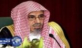 بن حميد: المملكة بذلت جهوداً كبيرة في نبذ العنف
