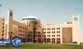 جامعة تبوك تعلن موعد القبول في برنامج الدبلوم التربوي
