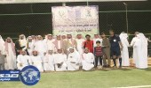 بالصور: اختتام بطولة شباب محافظة الحجرة الأولى