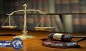 حكم قضائي يلزم التجارة بسداد 24 مليون ريال لرجل أعمال
