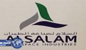 شركة السلام لصناعة الطيران تُعلن عن وظائف شاغرة