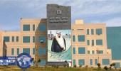 جامعة الملك خالد تبدأ قبول طلبات التسجيل للعام الدراسي الجديد