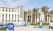 استقبال المرشحين للقبول في جامعات الرياض الأحد