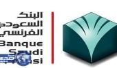 البنك السعودي الفرنسي يوفر فرصة عمل