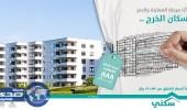 الإسكان تعلن طرح مشروع الخرج لمستفيدي الدعم السكني