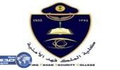 إعلان بدء إجراءات قبول الطلبة للالتحاق بدورة الضباط الجامعيين بكلية الملك فهد الأمنية