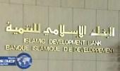 مليار دولار لتنمية الدول الأعضاء بالبنك الاسلامي