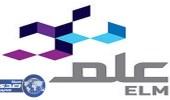 شركة عِلم في الرياض تعلن وظائف شاغرة