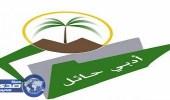 نادي حائل الأدبي يقيم أمسية قصصية غدًا