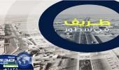 بلدية طريف تنتج فيلماً وثائقياً عن المحافظة