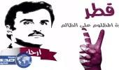القطريون يواجهون نظام تميم بـ«جمعة الغضب»