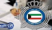 """بالصور.. الداخلية الكويتية تكشف أعضاء """" خلية العبدلي """""""