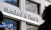 """"""" ستاندرد أند بورز """" تؤكد قوة الوضع المالي للمملكة"""