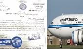 وثيقة تكشف وضع السلطات العراقية يدها على ممتلكات كويتية