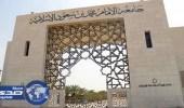وظائف تعليمية شاغرة في جامعة الإمام