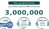 التجارة تشكر المواطنين بعد تلقيها الاتصال رقم 3 ملايين