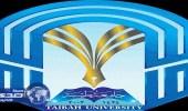 جامعة طيبة تعلن عدد الطلاب والطالبات المقبولين لهذا العام