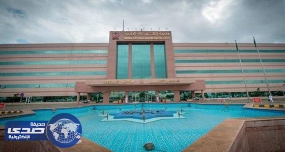 مدينة الملك عبدالله الطبية تُعلن عن 90 وظيفة شاغرة لديها