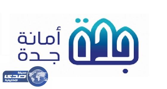أمانة جدة تهيئ 362 جامع لصلاة عيد الأضحى المبارك