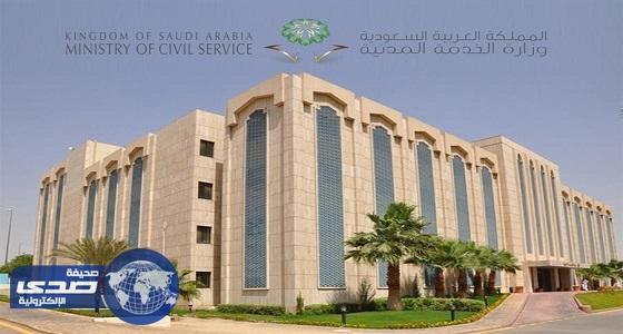 الخدمة المدنية تبدأ في استقبال 268 مواطنة لاستكمال إجراءات ترشيحهن على الوظائف الإدارية