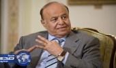 الرئيس اليمني: بشائر النصر على الانقلابيين تلوح في الأفق