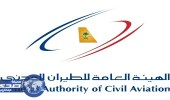 الطيران المدني يعلن تمديد صلاحية شهادة صلاحية الطيران إلى ثلاثة أعوام