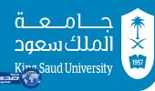 """غدا.. بدء البرنامج التعريفي للطلاب المقبولين في جامعة الملك سعود """" أون لاين """""""