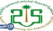 جمعية إكرام المسنين بالباحة تنظم برنامج المشي