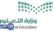""""""" التعليم """" تناقش آليات إشراك الأسرة في الأنشطة المدرسية"""