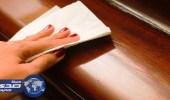 4 طرق منزلية لتلميع الأثاث المنزلي قبل العيد