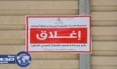 بالصور.. صحة وادي الدواسر تغلق ثلاثة صيدليات تبيع أدوية فاسدة