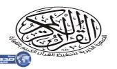تحفيظ القرآن بالقوارة تعلن عن وظائف شاغرة