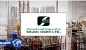 """إلزام """" سعودي أوجيه """" بدفع 37 مليون ريال لشركة مقاولات"""