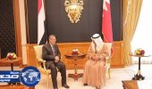 ملك البحرين: لا يمكن أن نسمح بسقوط اليمن