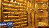 """"""" حماية المستهلك """" تنصح متسوقي الذهب بالحصول على فاتورة"""