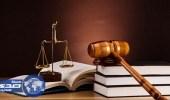 محكمة الخبر تستعد لبيع ممتلكات ملياردير شهير