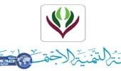 لجنة التنمية الاجتماعية بصامطة تنظم معرضا للأسر المنتجة