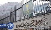 سفارة المملكة بالقاهرة: رفض إصدار التصاريح خطة مدعومة من قِبل النظام