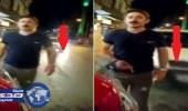 بالفيديو.. زوج يبث لحظة دهسه على الهواء