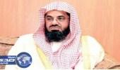 إمام وخطيب المسجد الحرام : مَن استكثر رحمةَ الله على أحد فقد نازع واهبَها