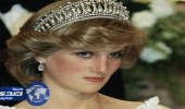 سر وجود الياقوتة السعودية الزرقاء ضمن مقتنيات الأميرة ديانا