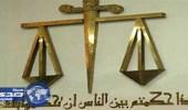 """"""" الاستئناف """" تؤيد حكماً بالسجن والتشهير والغرامة لتاجر"""